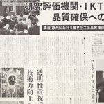 Japan: IKT-Know-how auch in Fernost gefragt