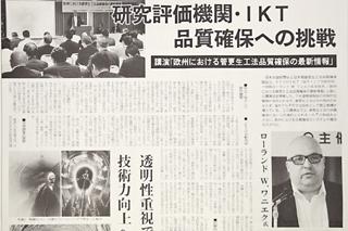 Big in Japan: IKT-Know-how auch in Fernost gefragt